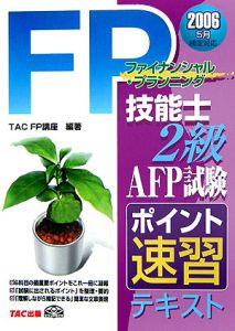 FP技能士2級AFP試験ポイント速習テキスト 2006.5