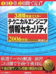 3週間完全マスターテクニカルエンジニア(情報セキュリティ) 2006