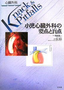 小児心臓外科の要点と盲点