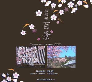 『京都桜百景』中田昭
