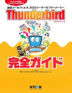 Thunderbird完全ガイド
