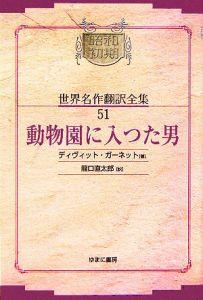 龍口直太郎『昭和初期世界名作翻訳全集<OD版>』