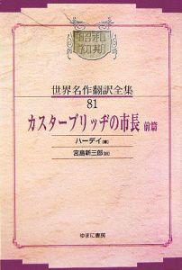 ハーデイ『昭和初期世界名作翻訳全集<OD版>』