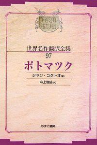 昭和初期世界名作翻訳全集 ポトマツク
