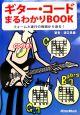 ギター・コードまるわかりBOOK CD付き フォームと進行の両面から迫る!プロはみんな知ってる