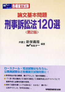 刑事訴訟法120選