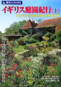 旅名人ブックス イギリス庭園紀行 ロンドンから始める庭と歴史の旅
