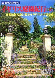 旅名人ブックス イギリス庭園紀行 田園地帯の庭に見るイギリス人の理想郷