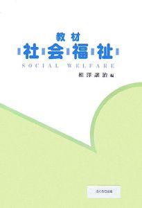 教材社会福祉