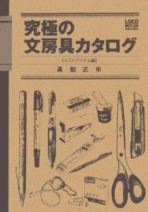 究極の文房具カタログ