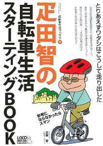 『疋田智の自転車生活スターティングBOOK』自転車生活ブックス編集部