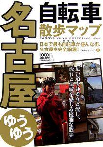 『名古屋・ゆうゆう自転車散歩マップ』自転車生活ブックス編集部