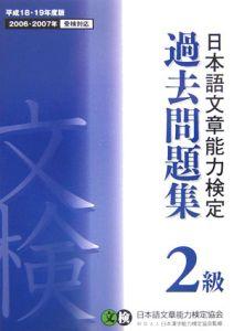 日本語文章能力検定2級過去問題集 平成18-19年
