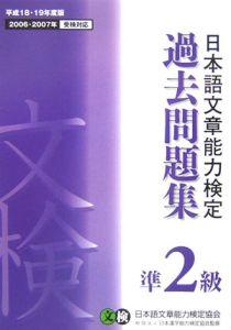 日本語文章能力検定準2級過去問題集 平成18-19年
