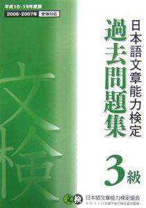 日本語文章能力検定3級過去問題集 平成18-19年
