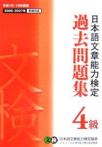 日本語文章能力検定4級過去問題集 平成18-19年