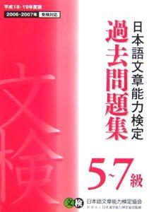 日本語文章能力検定5~7級過去問題集 平成18-19年