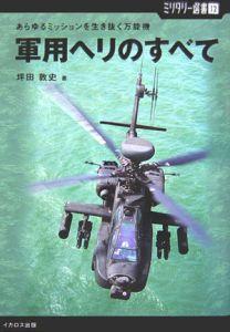 軍用ヘリのすべて