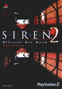 サイレン2 オフィシャルアートブック
