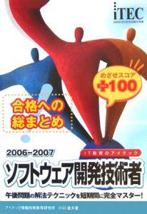 ソフトウェア開発技術者めざせスコア+100 2006-2007