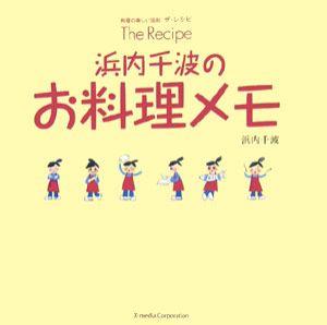The recipe浜内千波のお料理メモ