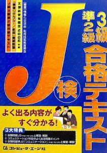 J検3級準2級合格テキスト