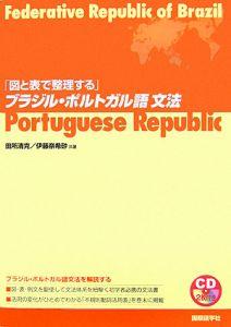図と表で整理するブラジル・ポルトガル語文法