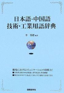 日本語-中国語 技術・工業用語辞典