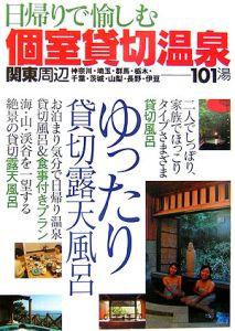 日帰りで愉しむ個室貸切温泉 関東周辺