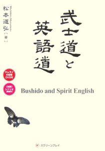 武士道と英語道