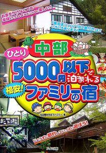 中部ひとり5000円以下で泊まれる格安!ファミリーの宿