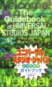 ユニバーサル・スタジオ・ジャパンとっておきガイドブック
