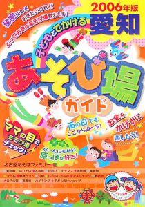 子どもとでかける愛知あそび場ガイド 2006