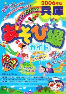 子どもとでかける兵庫あそび場ガイド 2006