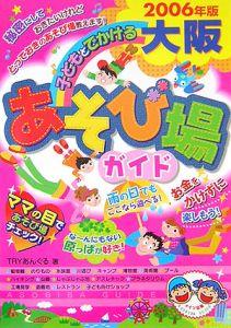 子どもとでかける大阪あそび場ガイド 2006