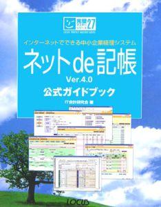 ネットde記帳Ver.4.0公式ガイドブック