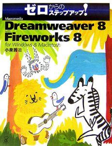 『Macromedia Dreamweaver8 with Fire』小泉茜