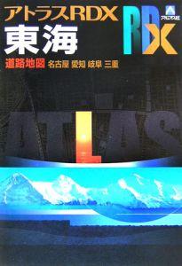 アトラスRDX 東海 A5