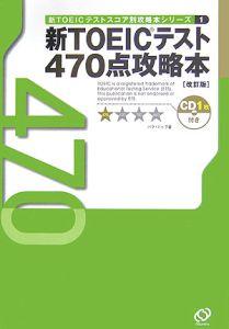新TOEIC470点攻略本 CD付<改訂版>