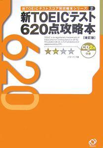 新TOEIC620点攻略本 CD付<改訂版>