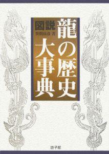 図説・龍の歴史大事典