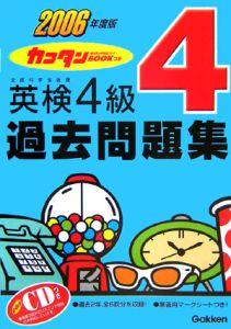 英検 4級 過去問題集 2006 CD付