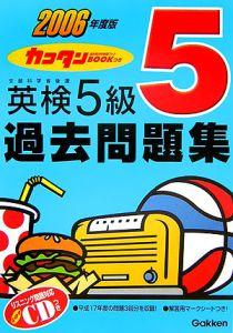 英検 5級 過去問題集 2006 CD付