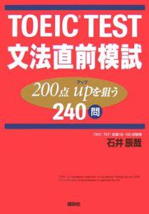 TOEIC test文法直前模試 200点UPを狙う240問