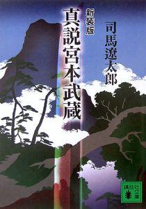真説宮本武蔵<新装版>