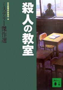 殺人の教室
