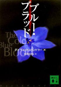 ブルー・ブラッド