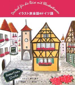 イラスト旅会話 ドイツ語