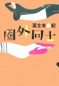 冨士本由紀 | おすすめの新刊小説や漫画などの著書、写真集や ...