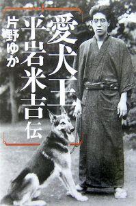 『愛犬王 平岩米吉伝』片野ゆか